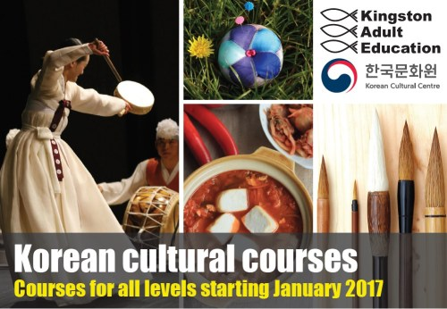 Korean culture classes 2017