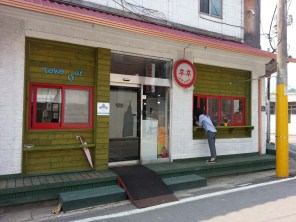Coffee shop in Sancheong-eup