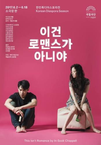 Romance Korean version poster