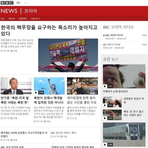 BBC Korea frontpage
