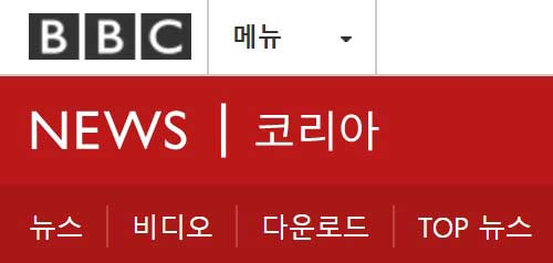 BBC Korea website