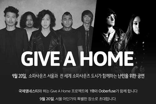 Featured image for post: London band Ooberfuse join Yoon Band in Seoul Amnesty gig