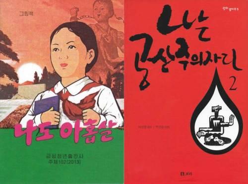 Korean manhwa covers