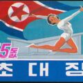 Thumbnail for post: Made in North Korea: In Conversation with Nicholas Bonner