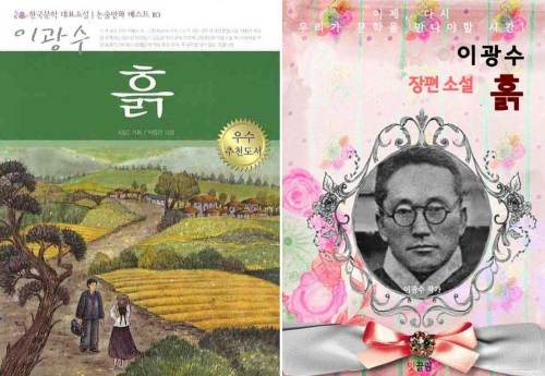 Two contrasting editions of The Soil in Korean