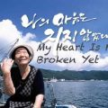 Thumbnail for post: Screening: My Heart Is Not Broken Yet