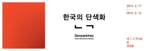 Dansaekhwa exhibition banner