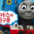 Thumbnail image for Thomas steams in to Korea