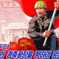 Thumbnail for post: [Croydon] Reality of Juche Korea as seen through posters