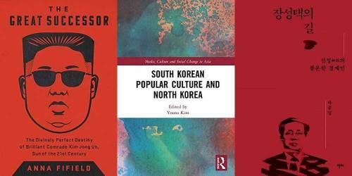 2019 North Korea books