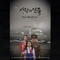Thumbnail for post: Screening: The Gift of Love