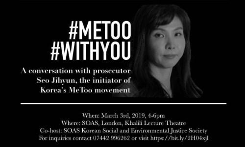 Poster: Prosecutor Seo Jihyun event