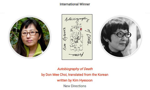 2019 Griffin Poetry Prize winners Don Mee Choi and Kim Hyesoon for Autobiography of Death