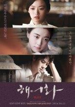 Love, Lies - poster