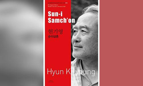 Suni Samchon