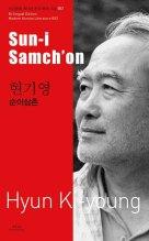 Thumbnail for post: Suni Samchon (Bi-lingual, Vol 3 – Division)