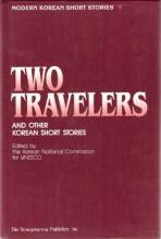 Thumbnail for post: Two travelers and other Korean short stories