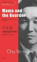 Thumbnail for post: Mama and the Boarder (Bi-lingual, Vol 99 – Traditional Korea's Lost Faces)