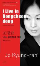 Thumbnail for post: I Live in Bongcheon-dong (Bi-lingual, Vol 33 – Seoul)