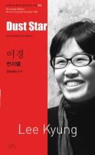 Cover artwork for book: Dust Star (Bi-lingual, Vol 50 – Diaspora)