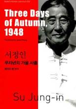 Thumbnail for post: Three Days of Autumn, 1948 (Bi-lingual, Vol 36 – Tradition)