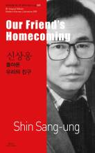 Thumbnail for post: Our Friend's Homecoming (Bi-lingual, Vol 9 – Industrialization)