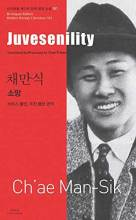 Thumbnail for post: Juvesenility (Bi-lingual, Vol 101 – Before and After Liberation)
