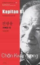 Thumbnail for post: Kapitan Ri (Bi-lingual, Vol 105 – Before and After Liberation
