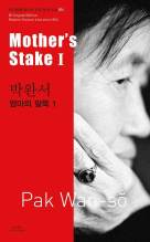 Thumbnail for post: Mother's Stake I (Bi-lingual, Vol 4 – Division)