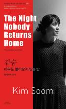 Thumbnail for post: The Night Nobody Returns Home (Bi-lingual, Vol 73 – Taboo and Desire)