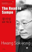 Thumbnail for post: The Road to Sampo (Bi-lingual, Vol 7 – Industrialization)