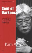 Thumbnail for post: Soul of Darkness (Bi-lingual, Vol 2 – Division)