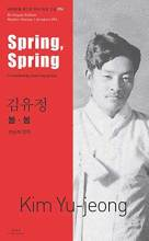 Thumbnail for post: Spring, Spring (Bi-lingual, Vol 96 – Traditional Korea's Lost Faces)
