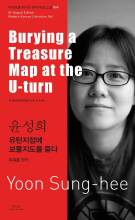 Thumbnail for post: Burying a Treasure Map at the U-turn (Bi-lingual, Vol 64 – Relationship)