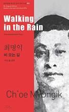 "Thumbnail for post: Walking in the Rain (Bi-lingual, Vol 94 – Colonial Intellectuals Turned ""Idiots"")"