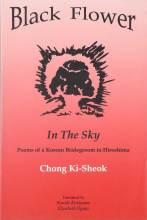 Thumbnail for post: Black Flower in the Sky: Poems of a Korean Bridegroom in Hiroshima