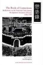 Thumbnail for post: The Book of Corrections: Reflections on the National Crisis During the Japanese Invasion of Korea, 1592-1598