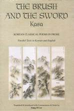 Thumbnail for post: The Brush and the Sword: Kasa, Korean Classical Poems in Prose