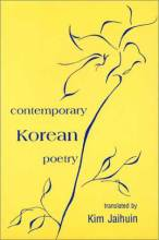 Thumbnail for post: Contemporary Korean Poetry