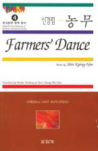 Thumbnail for post: Farmers' Dance