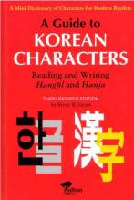 Thumbnail for post: Guide to Korean Characters: Reading and Writing Hangul and Hanja