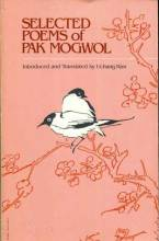 Thumbnail for post: Selected Poems of Pak Mogwol