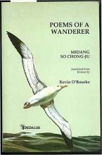 Thumbnail for post: Poems of a Wanderer