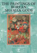 Thumbnail for post: The Paintings of Korean Shaman Gods: History, Relevance and Role as Religious Icons