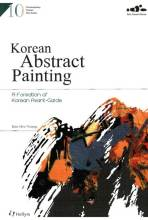 Cover artwork for book: Korean Abstract Painting: A Formation of Korean Avant-Garde