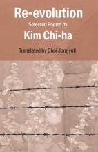 Cover artwork for book: Re-evolution: Selected Poems by Kim Chi-ha