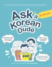 Cover artwork for book: Ask a Korean Dude: An Authoritative and Irreverent Guide to the Korea Experience