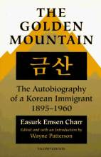 Cover artwork for book: The Golden Mountain: The Autobiography of a Korean Immigrant, 1895-1960