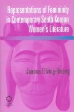 Thumbnail for post: Representations of Femininity in Contemporary South Korean Women's Literature