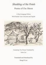 Cover artwork for book: Shedding of the Petals